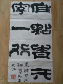 中国书协会员,西泠印社会员雷志雄(天行)篆隶精品一件,雁点青天字一行。品好包快递发货。