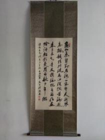 汉上书坛名宿文行礼行书精品一件,立轴原裱,品好包快递发货。