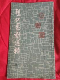 正版书《现代篆刻选辑五》,丁尚庚,陈寅恪,谢光合集。