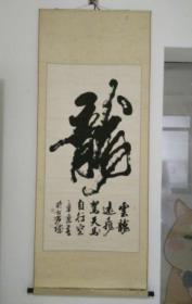 """马章乘(陈天然入室弟子)榜书""""龙"""",立轴原裱八平尺,品见描述包快递发货。"""