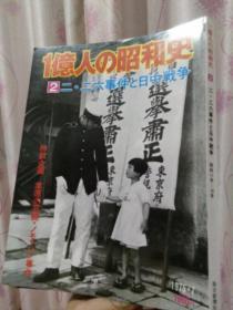 日本原版画册,每日新闻社期刊《二,二六事件及日中战争》1975.7。有南京大屠杀,汉口陷落,慰安妇和柏林奥运会等大量历史图版,品好包快递发货。