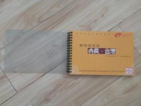 新航线国旅(典藏,台湾贵宾之旅)风光旅游纪念册,内夹有彩色原版老照片四张,品好包快递。