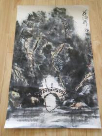 """罗潘国画""""花涧桥"""",品好包快递发货。"""