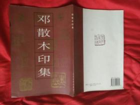 正版书,邓散木印集。