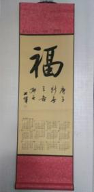 湖北省书协副主席王军(信道人)书福字,立轴原裱,为2020年湖北省社会艺术水平考级中心成立纪念而作,品好包快递发货。
