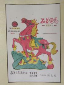 """中国南派木板年画传人陈义文为石花酒厂""""霸王醉""""酒创作的木板年画石花福马一件,立轴原裱,品好包快递发货。"""
