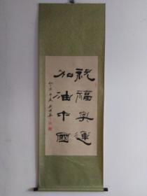 """彭达华隶书2008年北京奥运会口号""""祝福奥运,加油中国"""",立轴原裱包快递发货。"""