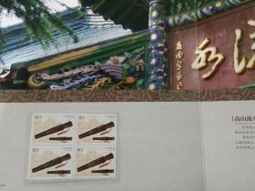 武汉市集邮公司和琴台管理处联合出品的集邮册《古琴台》,12开精装本,有书套,邮票面值丰厚,品好包快递发货。