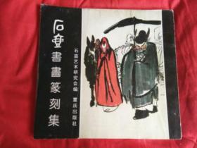 正版画册,石壶(陈子庄)书画篆刻集,品见描述包快递发货。