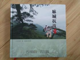 主编李敏毛笔签赠本画册《麻城抗战记忆》,有毛泽东致蒋介石信影印原件和大量历史老照片,品好包快递发货。