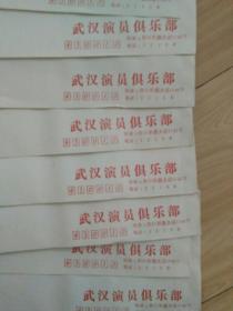 八十年代武汉演员俱乐部(今楚剧院)空白老信封十个,仅仅有一件略旧。