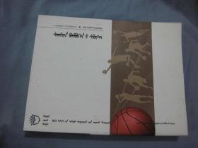 篮球运动 蒙文