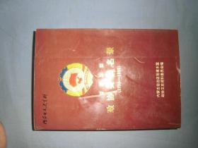 哲里木盟文史资料 第八辑:哲里木盟政协委员名录 1955——1999