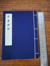 35,6939571_竹簾館詞一卷,全1册,(清)王樹藩撰,清宣統元年(1909)刻本1冊