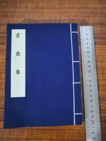 32,6939575_清愁集二卷,全1册,(清)蔣英著,清光緒三十四年(1908)刻本1冊