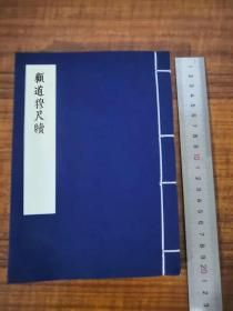 82,6938218_顧道穆尺牘一卷,全1册,(清)顧道穆撰,清光緒二十二年(1896)刻本1冊