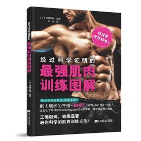 经科学证明的最强肌肉训练图解