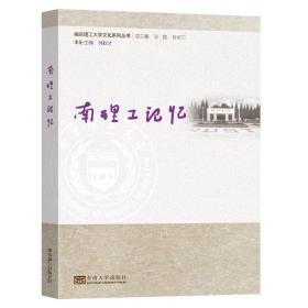 南理工记忆/南京理工大学文化系列丛书
