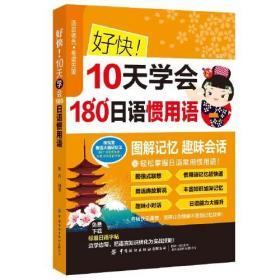 好快!10天学会180日语惯用语