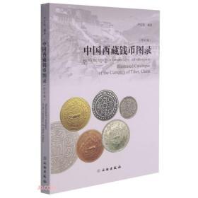 库存新书  中国西藏钱币图录(修订版)