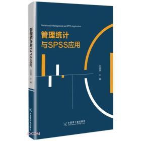 管理统计与SPSS应用