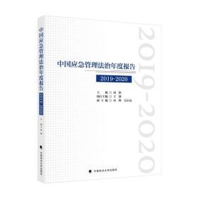 中国应急管理法治年度报告(2019-2020)