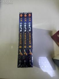 读客·古龙 小李飞刀:多情剑客无情剑 上中下(全三册)