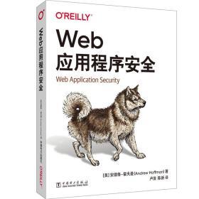 Web应用程序安全
