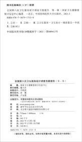 全国第六次卫生服务统计调查专题报告(第一辑)