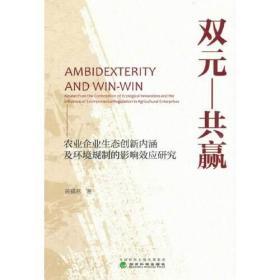 双元—共赢:农业企业生态创新内涵及环境规制的影响效应研究