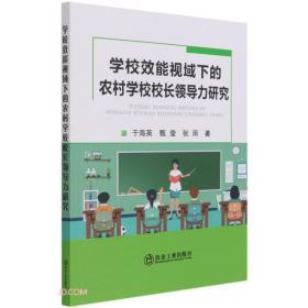 学校效能视域下的农村学校校长领导力研究