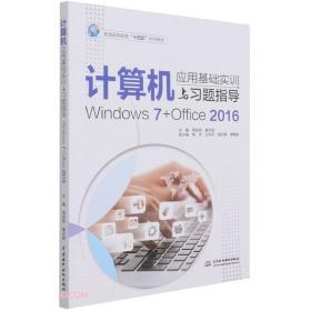 计算机应用基础实训与习题指导(Windows 7+Office 2016)(本科教材)
