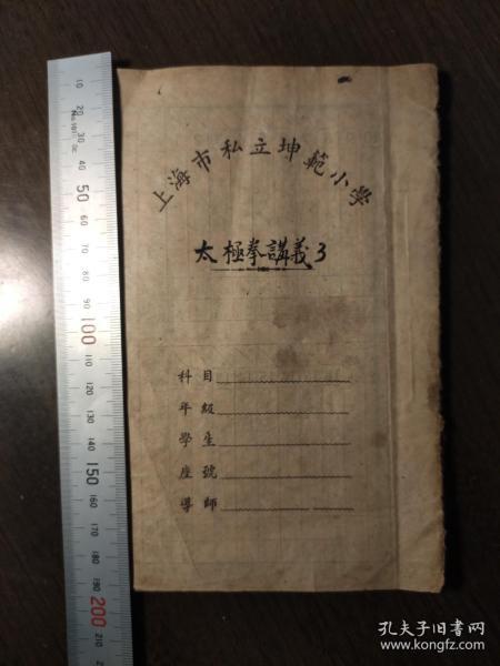 清末民国太极拳讲义手写本手抄本稿本蝇头小楷