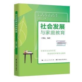 社会发展与家庭教育(家庭教育指导丛书)
