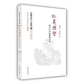 仁义礼智:我们心中的道德法则(中国文化二十四品系列图书) 9787214197818