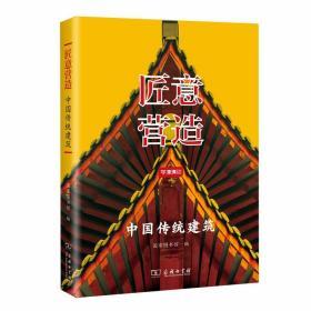 匠意营造:中国传统建筑/学津清谈 9787100176347