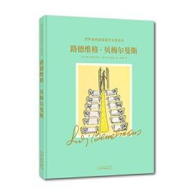 """路德维格.贝梅尔曼斯:世界金奖级插画艺术家系列(深入了解""""玛德琳""""之父路德维格·贝梅尔曼的创作世界)"""