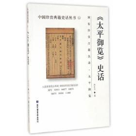 太平御览史话/中国珍贵典籍史话丛书 9787501358748