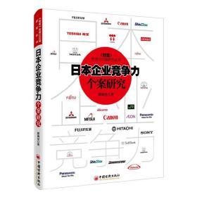 日本企业竞争力个案研究