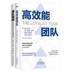 团队效率圣经2册套装:教你如何为团队赋能,快速打造高效能团队