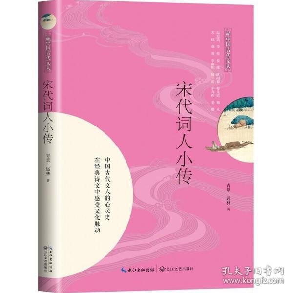 宋代词人小传(品中国古代文人)