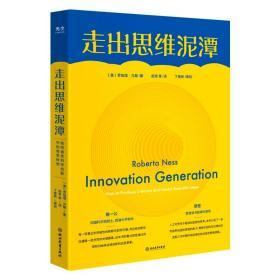走出思维泥潭:如何激发科学创新中的奇思妙想 新版 9787572208348