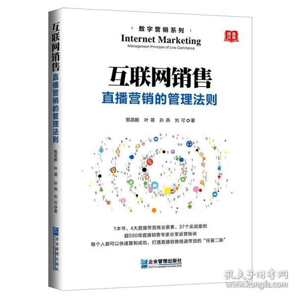 互联网销售:直播营销的管理法则