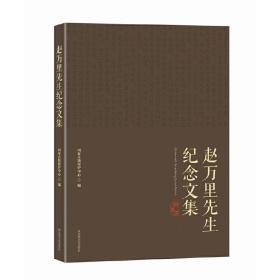赵万里先生纪念文集 9787501363438