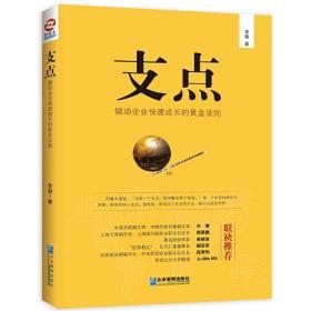 支点:撬动企业快速成长的黄金法则