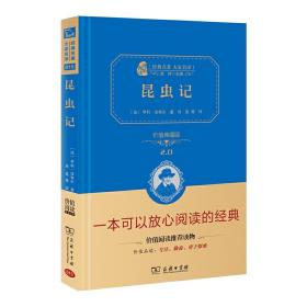 经典名著 大家名译:昆虫记(全译本 商务精装版)新版