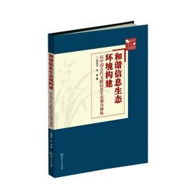 和谐信息生态环境构建——以中国古代文献信息生态观为视角 9787513037235