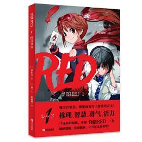 怪盗RED(平装9册)哪里有罪恶,哪里就有打击罪恶的正义! 哪里有谜题,哪里就有破解的勇气和智慧!