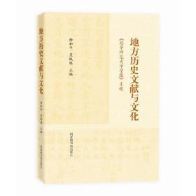 地方历史文献与文化:西华师范大学学报 文选 9787501361694