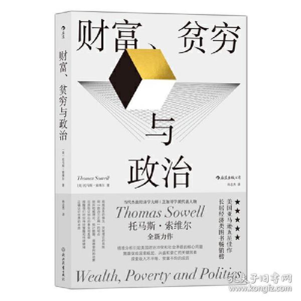 """财富、贫穷与政治:?被称为""""每个总统候选人都应该读的一本书"""""""